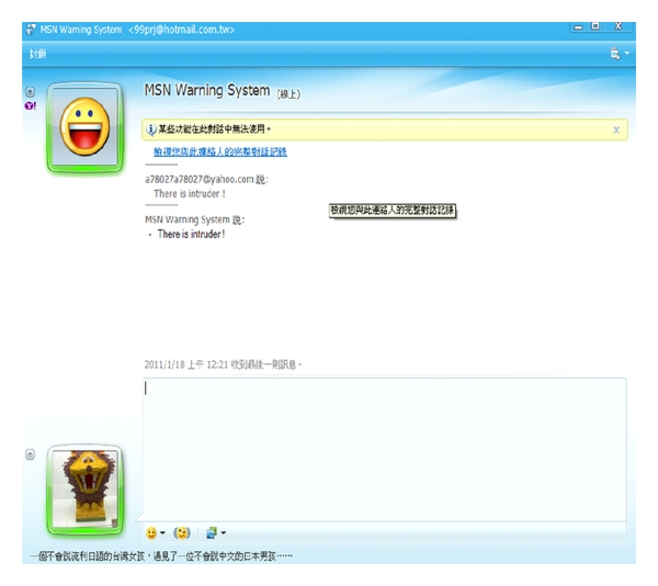 (a) Warning message on MSN